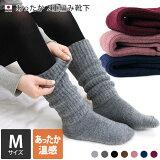 双织的袜子在日本或出售/特别邮件[冷え取り靴下日本製 あったか 2重編み 靴下 <ハイソックス>1,1000足突破/冷えとり/冷え取り/冷えとり靴下/冷え取り靴下/レディース/ソックス/国産/]