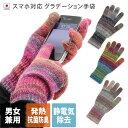 日本製 スマホ対応 グラデーション 手袋/スマートフォン 発熱 抗菌 防臭 静電気除去 スマホ手袋 レディース 男女兼用 フリーサイズ 手袋 国産 手ぶくろ ギフト