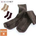(送料無料)日本製 カシミヤ靴下/くつした ソックス 冷えとり 冷え取り レッグウォーマー 足首ウォーマー ベージュ ワイン モカ レディース カシミア ギフト