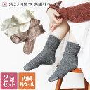 (送料無料)冷え取り靴下<2足セット>日本製 冷えとり 靴下 【内絹外ウール】ソック