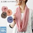 日本製 正絹 シルク 100% スヌード/マフラー ストール ネックウォーマー ニット 絹 レディース 国産 冷えとり 冷え取り ギフト
