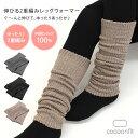 【全品送料無料】日本製 cocoonfit 伸びる2重編みレッグウォーマー/シルク 毛混 冷えとり 冷え取り