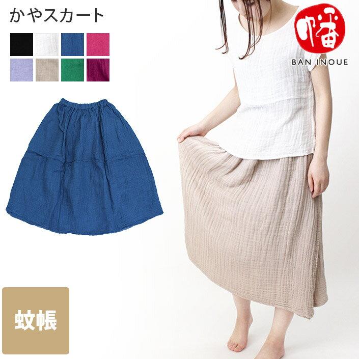 (送料無料)日本製 かや スカート<幡>/スカート ルームウェア ホームウェア 蚊帳 奈良県 コットン 国産 ギフト