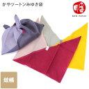 日本製 かや みゆき袋 ツートン<幡>/あずま袋 東袋 巾着 風呂敷 バッグ 蚊帳 奈良 コットン 国産 ギフト