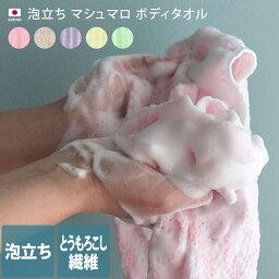日本製 泡立ち マシュマロ ボディタオル<とうもろこし ポリ乳酸> / ウォッシュタオル ボディウォッシュ ギフト