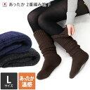 <Lサイズ> 冷え取り靴下 日本製 あったか 2重編み 靴下 <ハイソックス>/ユニセッ