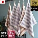 <同色3枚セット>日本製 ホテルスタイルタオル ハンドタオル<ストライプ>/ホテルタオル 泉州 国産 福袋 ギフト