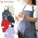 日本製 ママ エプロン/水玉 ドット ストライプ ヒッコリー キッチン かわいい おしゃれ 母の日 ギフト