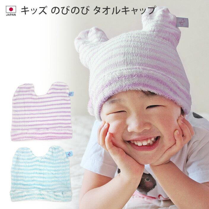 【全品送料無料】日本製 キッズ のびのび タオルキャップ/キャップ 帽子 ベビー 子供 子…...:toucher-home:10001801