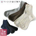 <3足セット>日本製 ベーシック 杢リブ 靴下/くつ下 くつ...