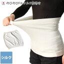 【全品送料無料】日本製 冷えとり のびのびFit シルク 腹巻き/腹巻 はらまき ハラマキ