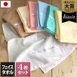 <同色4枚セット>日本製 しろくま カラー フェイスタオル/タオル フェイス 福袋 ギフト