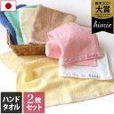 <同色2枚セット>日本製 しろくま カラー ハンドタオル/泉州タオル タオル ハンド ウォッシュタオル キッチンタオル クマ 熊 ギフト