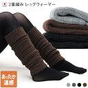 (送料無料)日本製 レッグウォーマー 2重編み/レディース 冷えとり 冷え取り 冷えとり靴下 冷え取り靴下 レッグウォーマー 足首ウォーマー 靴下 ギフト