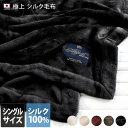 (送料無料)日本製 極上プレミアム シルク 毛布/シングル 掛け布団 ブランケット シルク毛布 寝具 シルク100% 絹 国産 ギフト