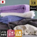 日本製 【上質】 ホテルスタイルタオル バスタオル 2枚同色セット クラッシー / 約60×130cm タオル 厚手 吸水 ギフト…