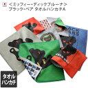 ショッピングキャラクター <ミッフィー・ディックブルーナ>日本製 ブラック・ベア タオル ハンカチA / タオル ハンカチ ブラックベア blackbear ミッフィー miffy ディックブルーナ キャラクター キッズ レディース ギフト