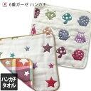 日本製 6重ガーゼ ハンカチ/ハンカチタオル コットン ガーゼ ベビー 出産祝い 内祝い 国産 ギフト
