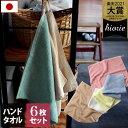 <6枚セット>日本製 ホテルスタイルタオル ハンドタオル/大...
