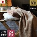 11%OFF 日本製 ホテルスタイルタオル バスタオル 2枚同色セット 楽天1位受賞 / 約60×130cm タオル ...