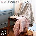 日本製 エッフェル塔柄 ハーフケット ひざ掛け 綿毛布 毛布 ブランケット コットン ギフト