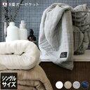(送料無料)日本製 8重 ガーゼケット/ガーゼタオルケット 8重ガーゼ シングル 寝具