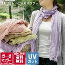 SALE(送料無料)日本製 UVカット コットン ガーゼマフラー / マフラー ストール ガーゼ 紫外線対策 UV対策 UVカット UV 紫外線カット レディース コットンマフラー 国産 ポイント消化<タイムバーゲン>