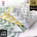 日本製 今治タオル <SLOW スロー> バスタオル/タオル バス 今治 シェブロン 北欧 幾何学 国産 福袋 ギフト