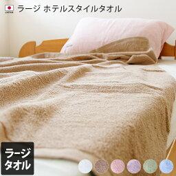 日本製 ラージサイズ ホテルタオル 180cm丈/<strong>タオルケット</strong> バスタオル バス タオル ケット ラージタオル 寝具 ビーチタオル ビッグタオル ギフト