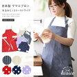 【全品送料無料】日本製 水玉 ママ エプロン/ドット キッチン かわいい おしゃれ ギフト