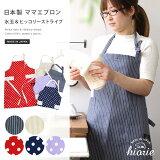 快乐的厨房,她的围裙可爱景点围裙?妈妈景点都在日本TOUSHEORIJINARU[日本製 水玉ママエプロン/日本製]