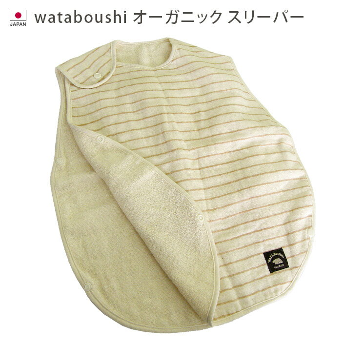 【全品送料無料】日本製 wataboushiオーガニックベビースリーパー【オーガニック】【…...:toucher-home:10000491