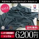 【全品送料無料】日本製 今治タオル <HOTEL'Sホテルズ...