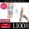 (送料無料)日本製 シルク レッグウォーマー&アームカバー/紫外線対策 UVケア 靴下 冷えとり 冷え取り レッグウォーマー 足首ウォーマー アームカバー ギフト<タイムバーゲン>