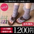 (送料無料)日本製 シルク混 ゆび先オープン 5本指ソックス/指先 靴下 絹 冷えとり 冷え取り レッグウォーマー 足首ウォーマー 冷え取り靴下 冷えとり靴下 ギフト<タイムバーゲン>