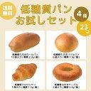 送料無料 『低糖質パンのお試しセット』(低糖質 糖質
