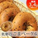 【低糖質 パン 糖質制限 パン】低糖質ごまベーグル【1袋8個入り】【糖質オフ・糖類ゼ