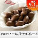 アーモンド チョコレート ダイエット