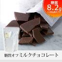 【糖類不使用 糖質84%オフチョコ】糖質オフ ミルクチ