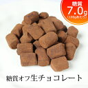 【糖類不使用】『糖質オフ 生チョコレート 100g 』 糖質...