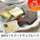 【糖質制限 チョコレート】糖質90%オフ スイートチョコレー...