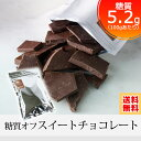送料無料【糖質制限 チョコレート】糖質90%オフ スイ