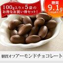 糖質オフ アーモンドチョコレート 5袋セット(1袋100g×...