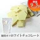 【糖類不使用】『糖質81%ホワイトチョコレート』 400g入...