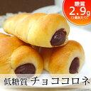 【糖質1個2.9g 食物繊維12.9g】『低糖質チョココロネ 8個 (1袋4個入り×2袋) 』美味しい糖質