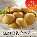 【糖質量1袋2.2g】『糖質オフ 豆乳クッキー』 糖質制