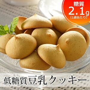 クッキー 炭水化物 ダイエット