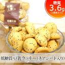 【糖質量1袋3.6g】『低糖質豆乳クッキー (チアシード入り) 』 【糖質制限食 炭水化物ダイエ