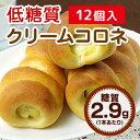 【送料無料】【糖質1個2.9g 食物繊維11g】『低糖質クリームコロネ 12個(1袋4個入×3袋)』