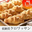 【低糖質 パン 糖質制限 パン】低糖